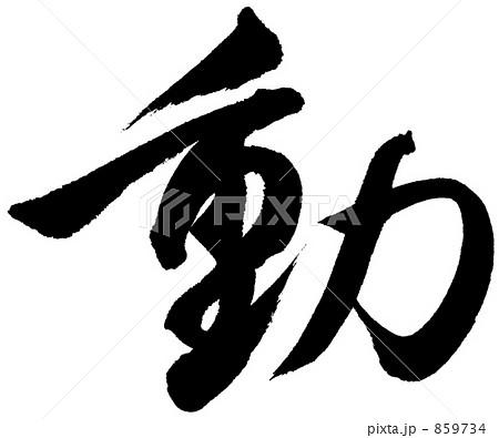 筆文字 書道 動 行書 白黒の写真素材 - PIXTA
