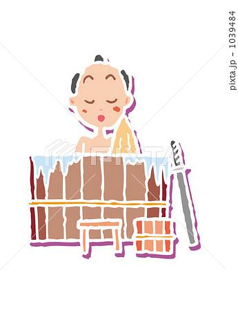 五右衛門風呂のイラスト素材 Pixta