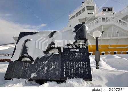 海峡 冬 景色 津軽