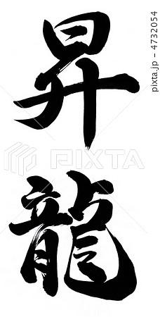 文字 昇 漢字 筆文字の写真素材 ...