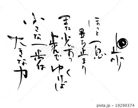 ポエム 詩 書 文字のイラスト素材 Pixta