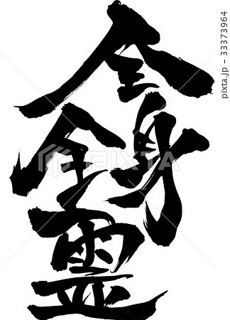 全身全霊 筆文字 書文字 漢字の...