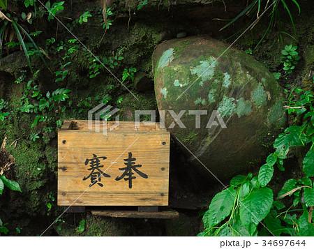 巣山礫岩の写真素材 - PIXTA