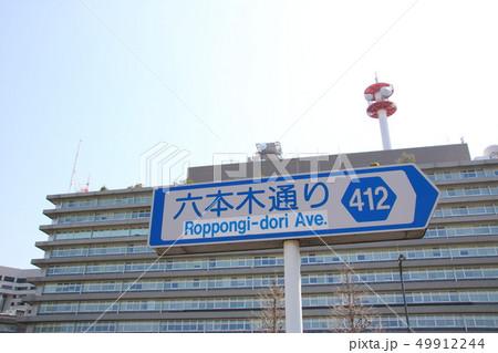 東京都道412号霞ヶ関渋谷線